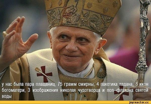 страх-и-ненависть-в-лас-вегасе-папа-римский-190898