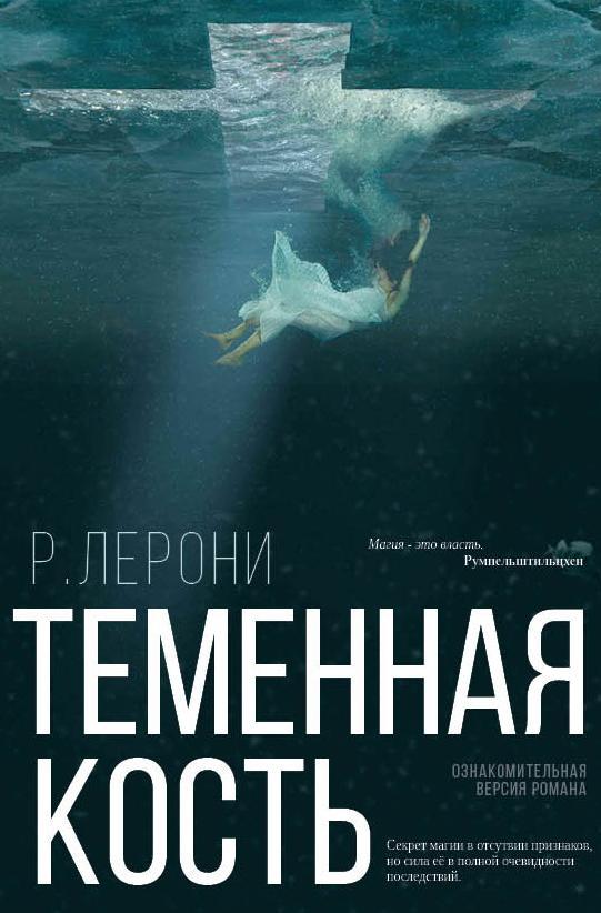 cover A4_Temennaya kost_DEMO ver