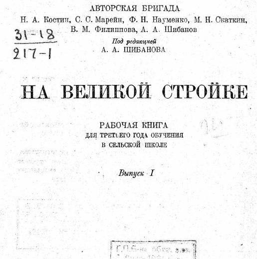 SSSR_31